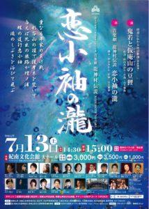 20190713恋小袖の瀧