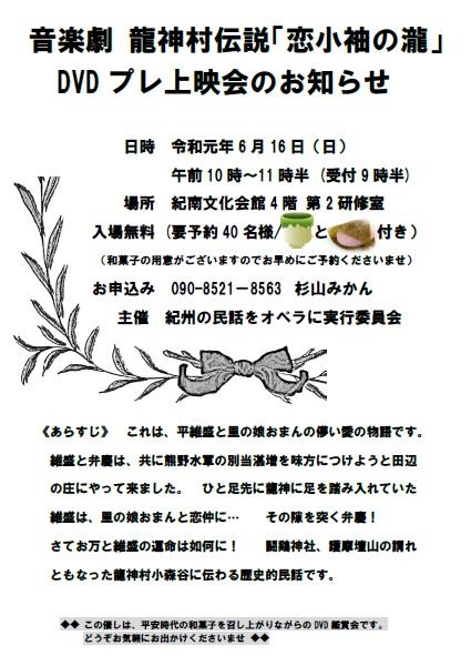 恋小袖の瀧DVDプレ上映会